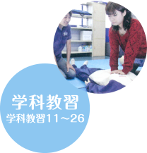 学科教習 学科教習11~26